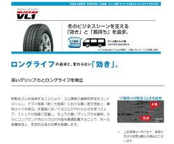 BRIDGESTONEBLIZZAKVL1195/80R15103/101(ブリジストンブリザックVL1)国産新品タイヤ4本価格