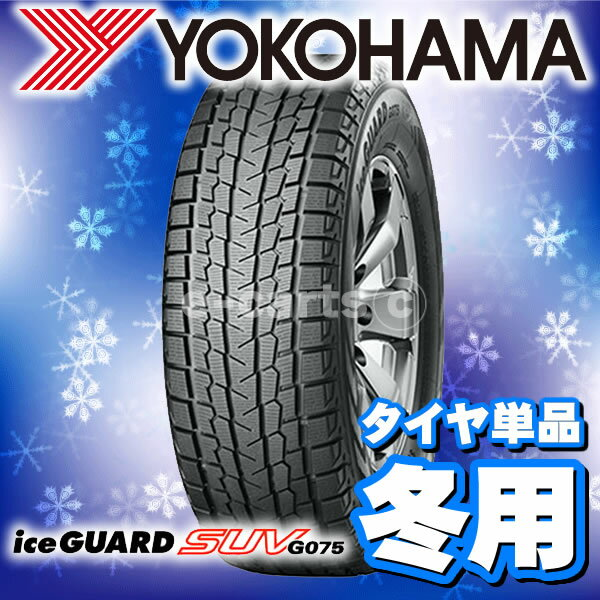 YOKOHAMA ice GUARD G075 SUV 285/45R22 (ヨコハマ アイスガード G075) 国産 新品タイヤ 2本価格