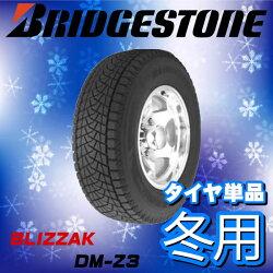 BRIDGESTONEBLIZZAKDM-Z3265/70R17(ブリジストンブリザックDM-Z3)国産新品タイヤ4本価格