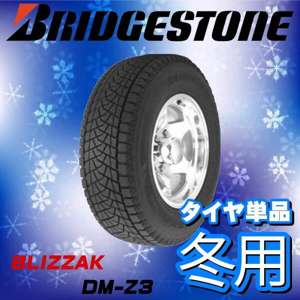 BRIDGESTONE BLIZZAK DM-Z3 31x10.50R15 (ブリジストン ブリザック DM-Z3) 国産 新品タイヤ 2本価格