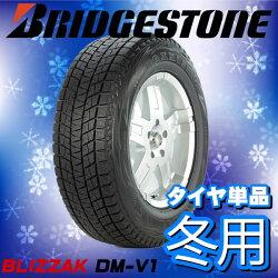 BRIDGESTONEBLIZZAKDM-V1225/70R16(ブリジストンブリザックDM-V1)国産新品タイヤ4本価格