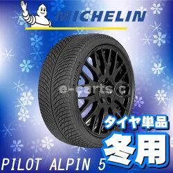 MICHELINPilotAlpin5265/40R19(ミシュランミシュランパイロットアルペン5)国産新品タイヤ2本価格