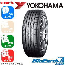YOKOHAMABluEarthAAE50245/45R17(ヨコハマブルーアースエースAE50)国産新品タイヤ4本価格