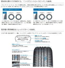 YOKOHAMABluEarthAAE50215/55R16(ヨコハマブルーアースエースAE50)国産新品タイヤ4本価格