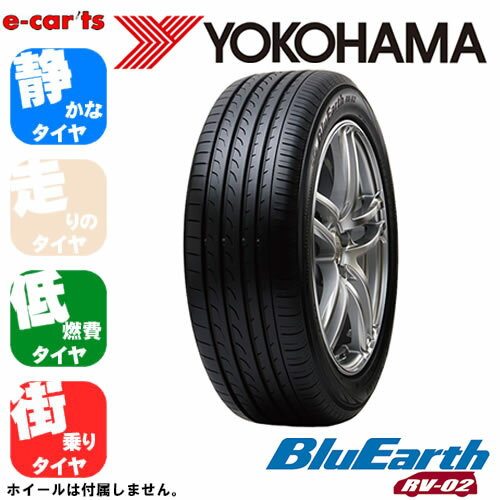 YOKOHAMA BluEarth RV-02 225/45R19 (ヨコハマ ブルーアース RV-02) 国産 新品タイヤ 1本価格