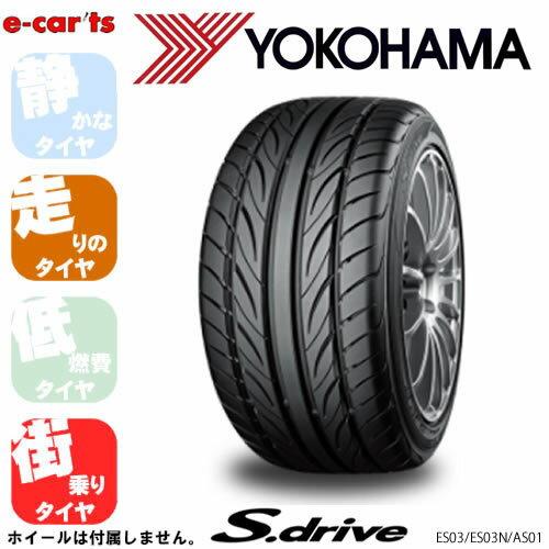 YOKOHAMA S.drive(ES03/ES03N/AS01) 165/40R16 (ヨコハマ エスドライブ) 国産 新品タイヤ 1本価格