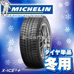 MICHELINX-ICE3+215/45R17(ミシュランエックスアイス3プラス)新品タイヤ2本価格