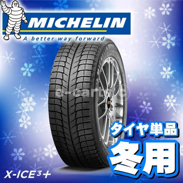 MICHELIN X-ICE3+ 235/55R19 (ミシュラン エックスアイス3プラス) 新品タイヤ 4本価格