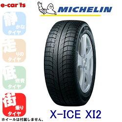 MICHELINラティチュードX-ICEXI2275/55R20(ミシュランラティチュードエックスアイスエックスアイ2)新品タイヤ2本価格