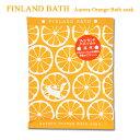 【フィンランドバスソーク オーロラオレンジ】バスソルト入浴剤※合わせ買い対象商品-20個でメール便送料無料