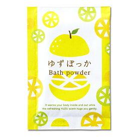 【ゆずぽっか バスパウダー ゆずの香り】入浴剤※合わせ買い対象商品-20個でメール便送料無料