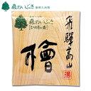 森のいぶき 飛騨高山 檜入浴剤 薬用 医薬部外品 ヒノキ※合わせ買い対象商品-20個でネコポス便送料無料