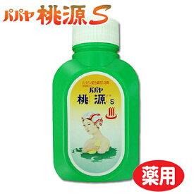 【パパヤ桃源S ポリ700g】乾燥肌のための 入浴剤入浴剤