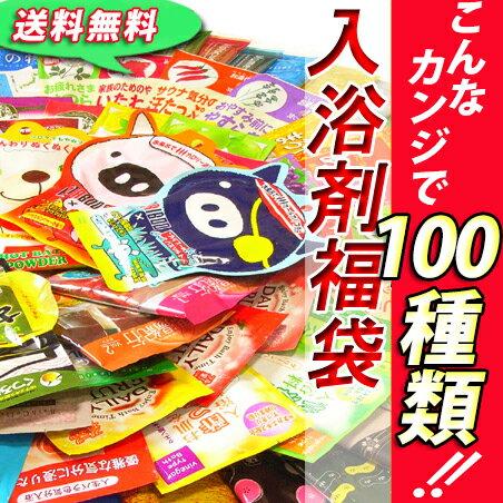 【送料無料】入浴剤福袋 100個 お歳暮やお誕生日ギフトに!安心の日本製 プレゼント 女性 プチギフト 入浴剤 福袋 ギフト 【ご贈答】