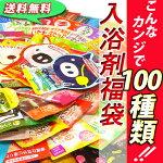 入浴剤福袋100個【送料無料】母の日プレゼントお中元やお誕生日ギフトに!安心の日本製入浴剤福袋ギフト