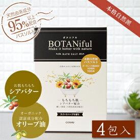 【ボタニフルバスソルト スイートハーブ 4包箱】乾燥肌のための 入浴剤イエロー