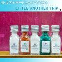 【プチギフト 入浴剤 バスソルト】リトルアナザートリップ バスソルト全5種セット