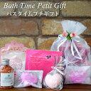【バスタイム プチギフト】誕生日プレゼント 女友達 ギフト 内祝い 出産 出産祝い せっけん もらって 嬉しい プレゼ…