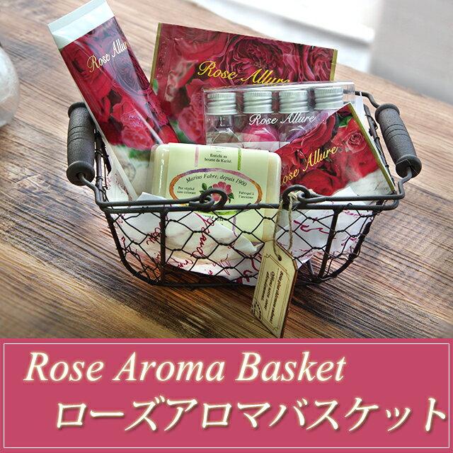 ローズアロマバスケットもらって うれしい プレゼント 誕生日プレゼント 女性入浴剤 バスソルト ローズ ボディローション 石鹸 出産祝い 送料無料
