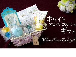 【ホワイトバスギフト】入浴剤送料無料誕生日プレゼント女友達ギフトもらってうれしいプレゼントボディケアバスソルトハンドクリーム石鹸出産祝いラッキーシール対応