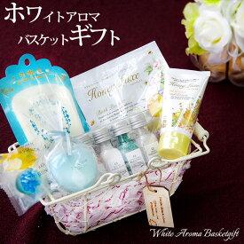 【ホワイトバスギフト】誕生日プレゼント 女友達 ギフト 送料無料出産祝い 入浴剤もらって うれしい ボディケア バスソルト ハンドクリーム 石鹸