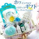 【ホワイトバスギフト】入浴剤 送料無料誕生日プレゼント 女友達 ギフトもらって うれしい プレゼントボディケア バスソルト ボディローション 石鹸 出産祝いラッキーシール対応