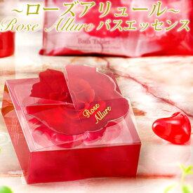Rose Allure ローズアリュール バスエッセンス 誕生日プレゼント 女性 入浴剤 バスソルト プチギフト Petite gift【ラッキーシール対応】