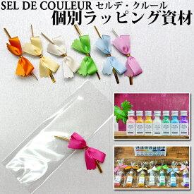 【セルデクルール用個別お包み袋セット】ラッピング 袋 透明 結婚式 プチギフト 入浴剤に!