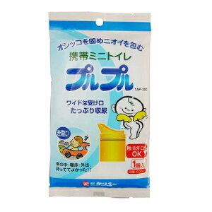 携帯トイレ プルプル 1個入携帯トイレ(非常用トイレ) 防災グッズ 簡易トイレ【ママ割】