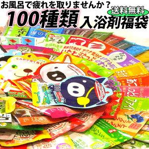 入浴剤福袋100個【送料無料】【ラッキーシール対応】お誕生日ギフトに安心の日本製入浴剤ギフトプレゼント女性