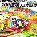 入浴剤 福袋 100個 【送料無料】【ラッキーシール対応】お誕生日ギフトに安心の日本製 入浴剤 ギフト プレゼント 女性
