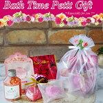 バスタイムプチギフト♪誕生日プレゼント女性もらってうれしいプレゼント入浴剤かわいいバスソルトギフトセット