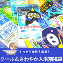 【送料無料】入浴剤 クール&さわやか福袋 2週間-14包