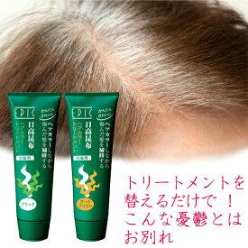 【エピック ヘアカラートリートメント 250g】日高昆布 白髪染めダークブラウン/ブラック