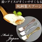 純銅製ニコアイスクリームスプーンピンクゴールド