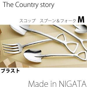 ランチスコップ・ヌードルフォーク ブラスト仕上げ・M