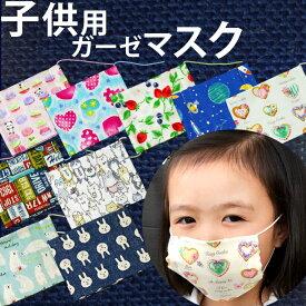 【新柄入荷】ガーゼマスク 子供用 1枚入【ダブルガーゼ6枚重ね】 こども 手作り マスク 防災グッズ 日本製 給食用に!