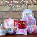 バスタイム プチギフト誕生日プレゼント 女友達 ギフト 内祝い 出産 出産祝い せっけん【もらって 嬉しい プレゼント …