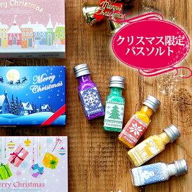 【グリーティングバスソルト】クリスマスギフト2019 ギフト包装 無料 入浴剤ギフト かわいい ノルディック柄 プチギフトジーピークリエイツ セルデクルール 5本セット