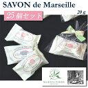 SAVON de Marseilleサボンドマルセイユ石鹸[20g×25個] 結婚式 プチギフト