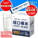 【送料無料】【経口補水液 粉末】【熱中症予防】経口補水パウダー ダブルエイド 50包箱