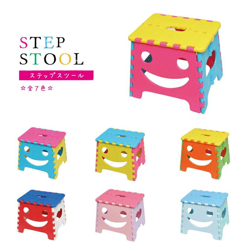 ステップスツール 踏み台 折りたたみ 子供 プレゼント イス 椅子 スツール 手が届かない 台 洗面所 キッズ 玄関 スマイルユーカンパニー