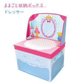 おもちゃ 収納 女の子 ドレッサー お化粧ごっこ【おもちゃ箱 収納ボックス ドレッサー】ユーカンパニー