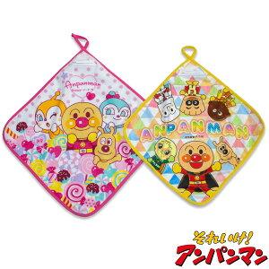 送料無料 アンパンマン ループ付きハンドタオル2枚組 黄色&ピンク ロリポップキャンディ柄 ループタオル