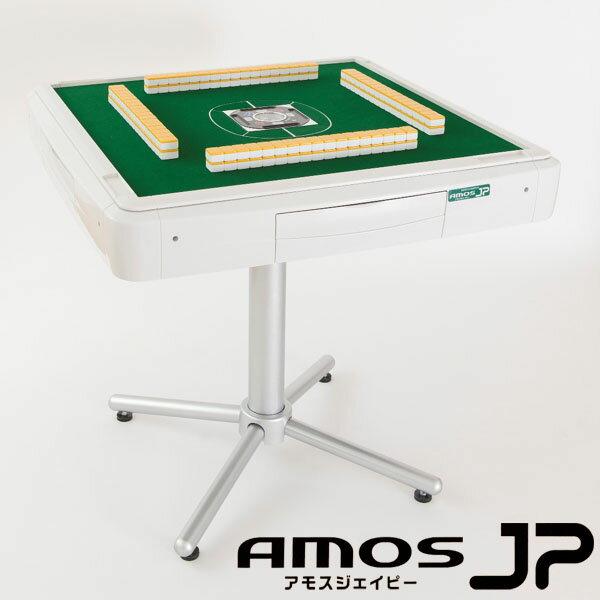 全自動麻雀卓 アモスジェーピー(AMOS JP)☆楽天麻雀卓・週間ランキング1位獲得☆