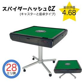 今だけ送料無料!全自動麻雀卓スパイダーハッシュCZ!立座卓兼用キャスター付脚!28ミリ牌完全日本仕様!