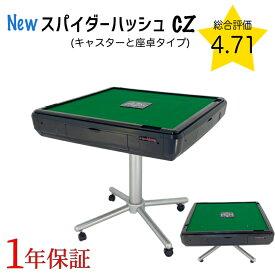 全自動麻雀卓NEWスパイダーハッシュCZ(New Spider#CZ)立座卓兼用キャスター付脚!28ミリ牌完全日本仕様!