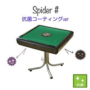 抗菌コーティング仕様・全自動麻雀卓スパイダーハッシュ(Spider#)28ミリ牌・完全日本仕様・新商品