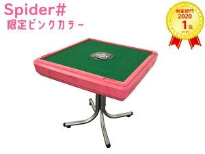 全自動麻雀卓スパイダーハッシュ《ピンク》(Spider#Pink)28ミリ牌・完全日本仕様・新商品