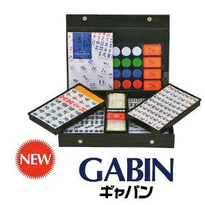 手打ち麻雀牌『ギャバン(GABIN)』